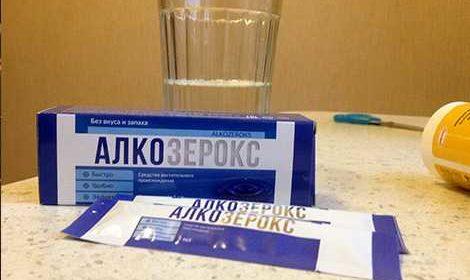 Упаковка алкозерокс и стакан с водой