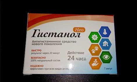 Упаковка Гистанол Нео от аллергии на столе