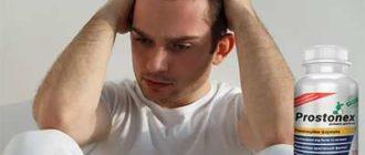 Капсулы Prostonex от простатита.
